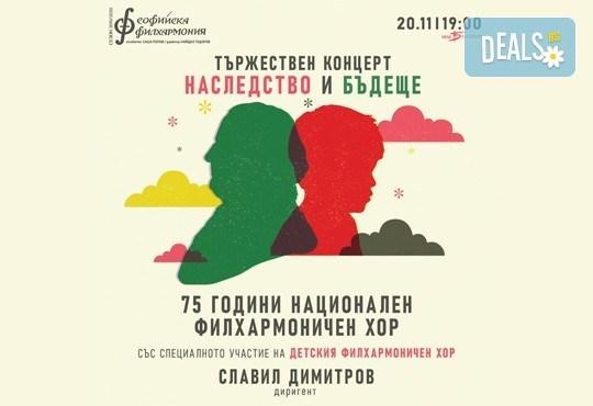 Юбилеен концерт на Националния филхармоничен хор, на 20.11 от 19.00 ч. в Зала България