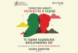 """Тържествен юбилеен концерт на Националния филхармоничен хор с участие на Детския филхармоничен хор, на 20.11. от 19 ч. в Зала """"България"""", билет за един! - Снимка"""