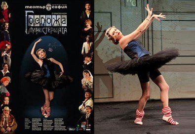 Лилия Маравиля в главната роля в Госпожа Министершата на 06.11. от 19 ч., Театър София, билет за един