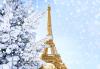 Преди Коледа в Париж, Франция, с Дари Травел! Самолетен билет, 3 нощувки със закуски, водач и богата програма - thumb 1