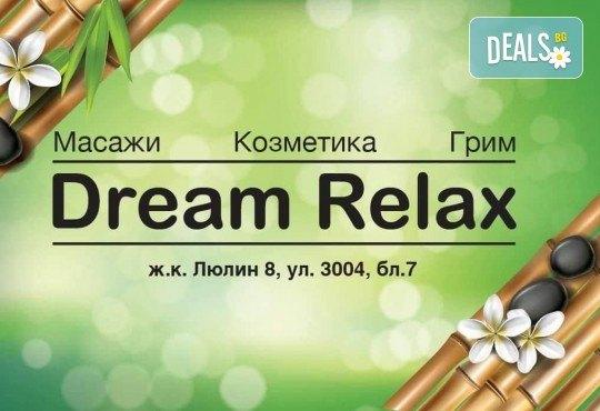 Ароматерапевтичен масаж на цяло тяло с аромати по избор - зимна свежест, коледен сладкиш, елха, портокал, ябълка и канела или други, в Dream Relax! - Снимка 9