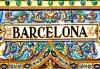 Екскурзия до Барселона! 3 нощувки със закуски, самолетен билет и летищни такси, представител на Дари Травел! - thumb 1