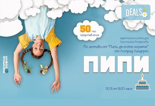 Пипи ще празнува 50 срещи с публиката на 30.11. от 11ч. в Театър София, билет за двама! - Снимка 1