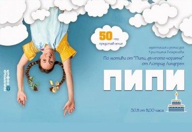 Пипи ще празнува 50 срещи с публиката на 30.11. от 11ч. в Театър София, билет за двама! - Снимка
