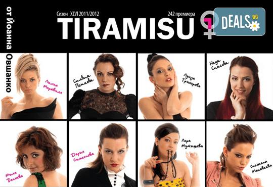 Гледайте съзвездие от актриси в хитовия спектакъл Тирамису на 03.12. от 19ч., голяма сцена, 1 билет! - Снимка 1