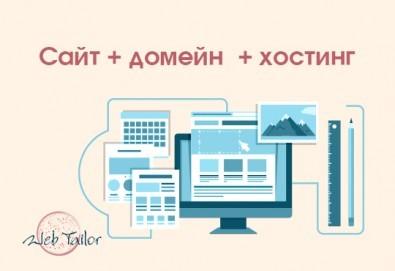 Изработка на нов бизнес сайт с адаптация за всички устройства + SEO оптимизация, хостинг и домейн от Web Tailor! - Снимка