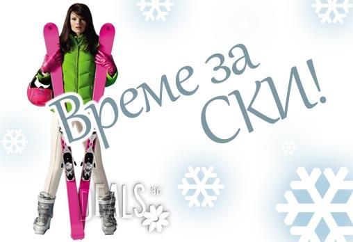 На ски в Боровец! Еднодневен наем на ски, обувки, щеки и ски каска само за 12лв. за възрастен и 9лв. за дете или наем на сноуборд оборудване само за 15 лв. на човек от Ски училище Hunters