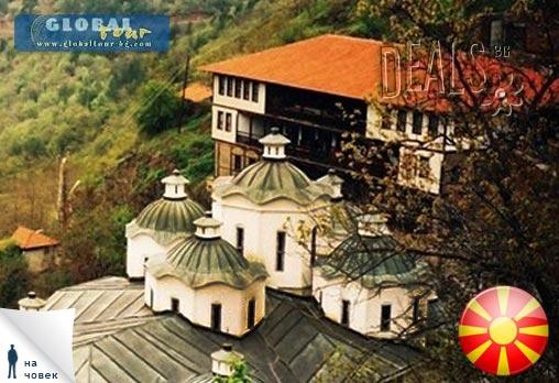 Еднодневна екскурзия до Осоговски манастир и Крива паланка, Македония за 19лв на човек от Глобал Тур!
