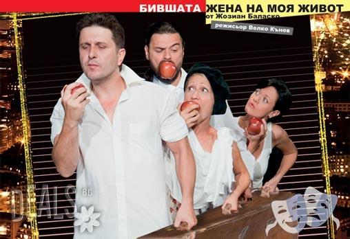 Гледайте Асен Блатечки в комедията Бившата жена на моя живот на 21.03, 19 ч, открита сцена Сълза и смях - билет за 12лв вместо 18лв