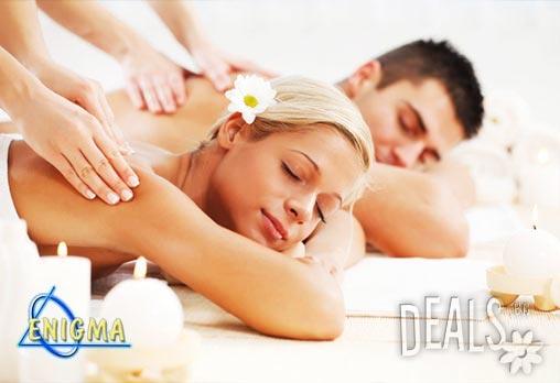 Наслада за двама! Класически арома масаж за двама на гръб, горни крайници и шийни прешлени + SPA капсула – сауна и цветно тангенторно арома джакузи само за 29.90лв вместо 80лв от Център Енигма в София!