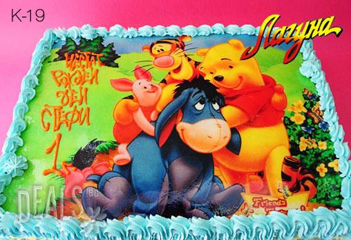За незабравимия рожден ден на Вашият малчуган с вкусна торта /избор от 29 картинки/ и пълнеж по избор /баварски крем или шоколадов Наоми/ от Виенски салон Лагуна за 24лв! Предплатете сега 1лв!