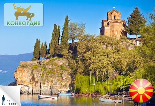Майски празници в Охрид, Македония - 2 нощувки със закуски и една вечеря с жива музика + транспорт и екскурзовод за 154лв на човек от агенция Конкордия