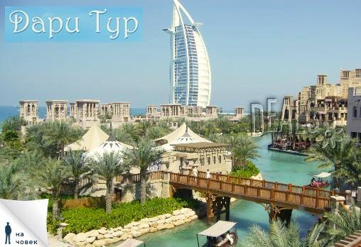 Осмото чудо на света - Дубай! 5 нощувки със закуски в Royal Ascot Hotel 4+* или Ramee Rose 4*, самолетен билет и летищни такси на цени от 980лв на човек от Туроператор Дари Тур. Предплатете 10% сега!