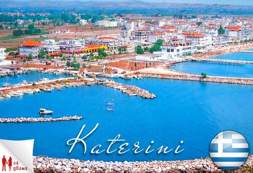 Спокойна почивка в Гърция, край Катерини до края на юли ! 2, 3 или 5 нощувки с или без закуски и вечери за двама или трима човека в хотел Ouzas на цени от 115лв. Предплатете сега!