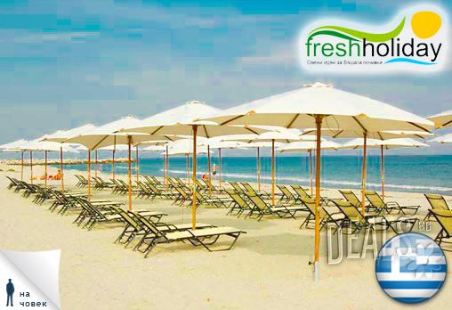 На плаж в Гърция! Потвърдена! Екскурзия до Ставрос с транспорт и екскурзовод за 33лв на човек от Фреш Холидей!