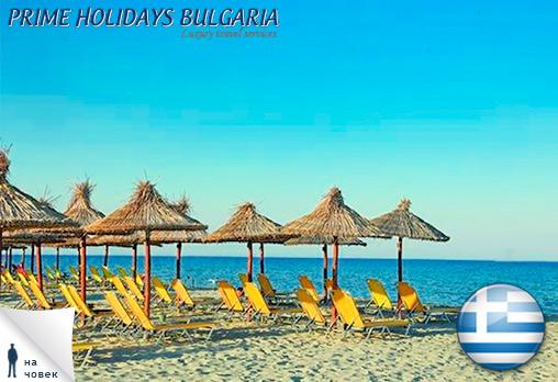 Фиеста в Гърция и през септември - 3 нощувки в хотел Avra, Паралия Катерини за 165лв на човек от Прайм Холидейс