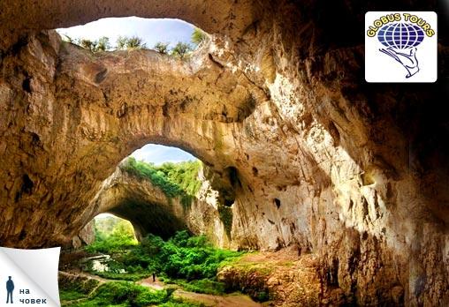 Вижте едно от най-красивите кътчета на България! Еднодневна екскурзия с автобусен транспорт и екскурзоводско обслужване до Деветашката пещера, Ловеч и Крушунските водопади само за 25лв на човек от Глобус Турс