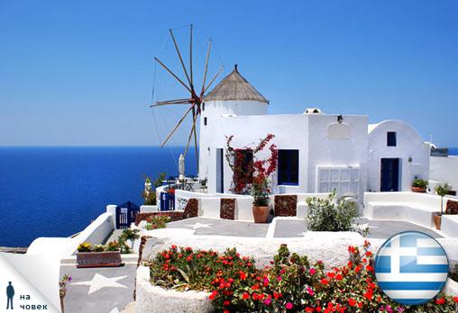 Топ оферта за Гърция
