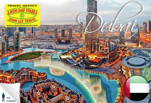 Добре дошли в Дубай! Незабравими 7 нощувки със закуски в новия Grand Midwest Reve 4+*, самолетен билет, летищни такси, застраховка + Обзорна обиколка на Дубай само за 1149лв на човек от агенция Джон Лий Травел! Предплатете 120лв сега!