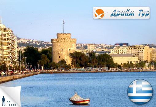 3 дни, Гърция, Солун, Паралия Катерини: 2 нощувки, закуски,транспорт,105лв на човек
