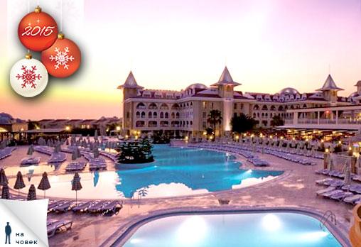 Нова година 2015: 5 нощувки на база All Inclusive в х-л Side Star Resort 5* в Анталия, с включена празнична вечеря от Аква Тур. Предплатете 70лв сега