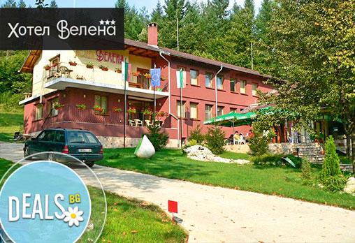 СПА почивка в Семеен хотел Велена 3*, Априлци! 1 нощувка със закуска или 1 нощувка със закуска и вечеря!