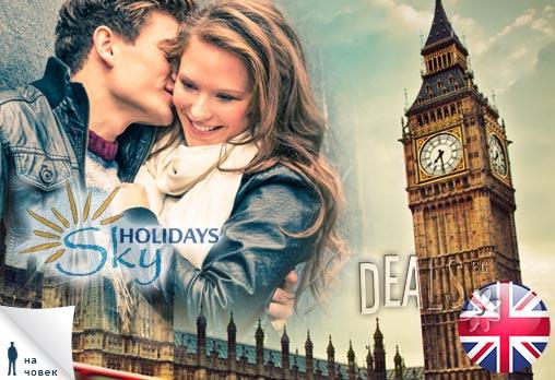 4 дни,Лондон,Великобритания:самолетен билет,3 нощувки+закуски,690лв от Скай Холидейс