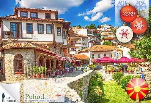 Балкански ритми в Македония за Нова Година! Автобусна екскурзия до Охрид с 3 нощувки, 3 закуски и 2 вечери, едната от които празнична в SPA & Villa Sparadise 3* за 279лв на човек от агенция Поход! Предплатете 60лв сега!