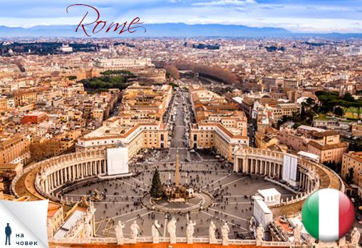 5 дни,Италия,Рим,Parker 3*: 4 нощувки, закуски, самолетен билет, 715лв/човек