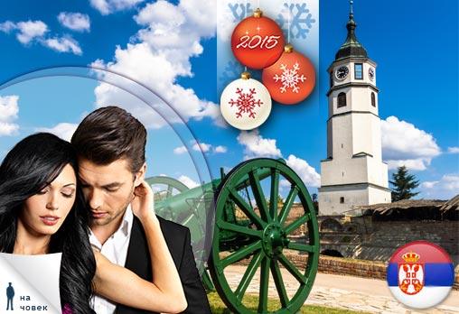 НГ, 4 дни,Сърбия, Белград,Best Western Hotel Sumadija 4*: 3 нощувки,закуски,от 309лв/човек