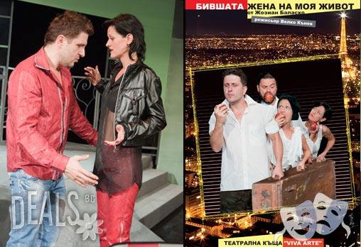 Отново на театър! Асен Блатечки в комедията Бившата жена на моя живот на 07.11, 19 ч, открита сцена Сълза и смях - билет за 12лв вместо 18лв
