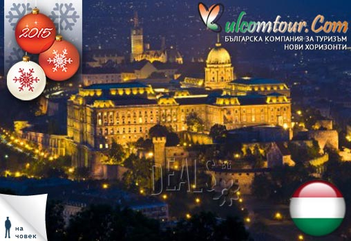 Подарете си предколедно пътешествие в две европейски столици! Автобусен траспорт, 4 нощувки -2 нощувки със закуски в хотели 3* във Виена и 2 нощувки в Будапеща и богата туристическа програма на цени от 319лв от Българска Компания за Туризъм!