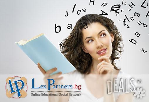 Ефективно и полезно! Българският онлайн курс по английски език (нива А1 и А2) + IQ тест за 29 лв. от Lex Partners