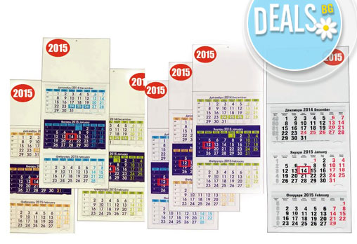Идейна реклама за Вашия бизнес! 2, 5 или 10 броя работен стенен календар с 3 тела за 2015г., с рекламно каре 21х31см с Ваша снимка или лого на фирмата от ГДМ АРТ