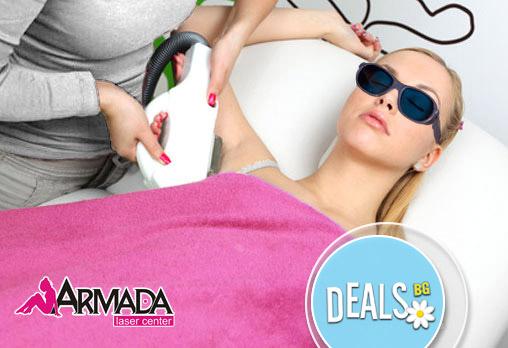 Трайно решение за борба с нежеланото окосмяване! Лазерна елипация на подмишници за жени и мъже в Център за лазерна епилация Armada - Пловдив!