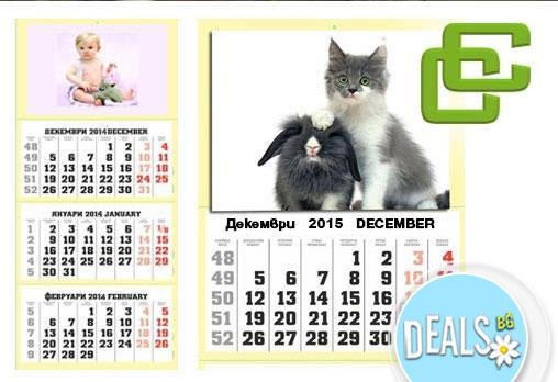 2 или 5 броя стенен работен календар с Ваша снимка от Офис 2