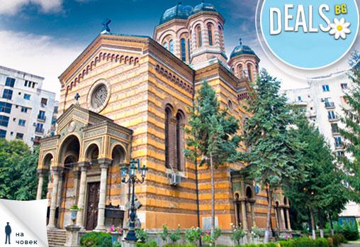 3 дни в Синая и Букурещ! 2 нощувки на човек 2*/3* със закуски и транспорт от София, Плевен и Русе от Александра Травел!