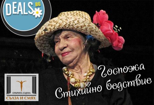 """Стоянка Мутафова е """"Госпожа Стихийно бедствие"""", на 11.01., от 19ч., Театър Открита сцена (Сълза и смях), 1 билет"""