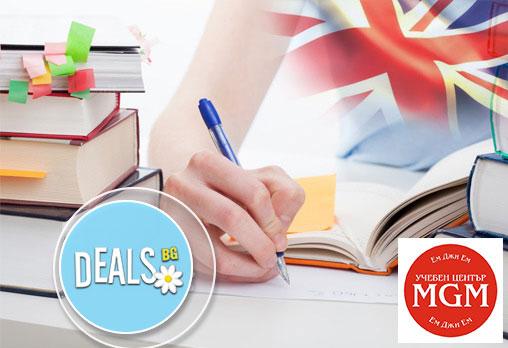 Положете основите на чуждоезиковото си обучение! Курс по английски език ниво А1, 90 учебни часа от Учебен център MGM!