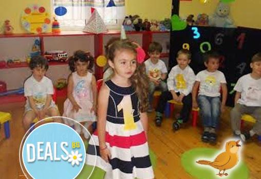 Радост за Вас и Вашето дете! Целодневна детска ясла в базата на ЧДГ Славейче на ул. Росица в центъра на София