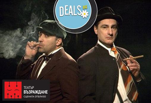 Христо Гърбов и Роберт Янакиев в Измамници- Театър Възраждане, на 15.02, 19ч, билет за един