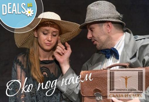 Last minute! Асен Блатечки в комедия по френски! Око под наем, 24.02, от 19ч, Открита сцена Сълза и смях