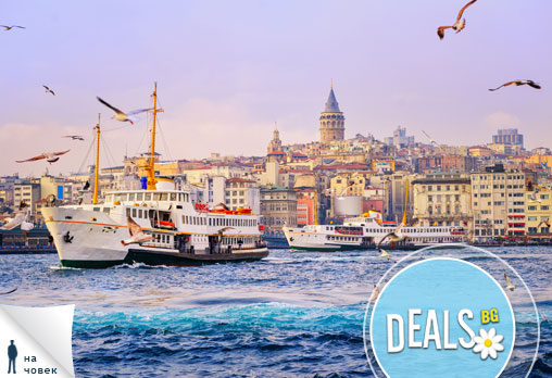 Истанбул с Ривиера Тур през май! 1 нощувка със закуска на човек в HOTEL LEGEND TEM, транспорт и посещение на Одрин!