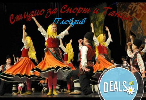 5 посещения на занимания по български народни танци за възрастни в Студио за спорт и танци - Пловдив!