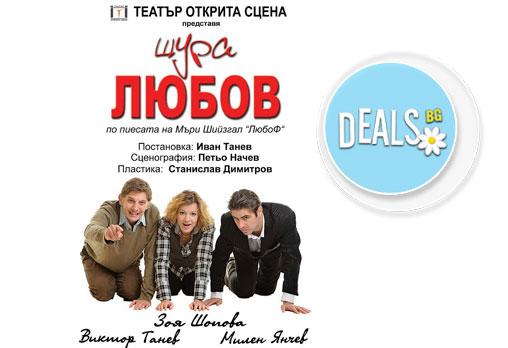 Невероятна комедия! ''Щура любов'' на 16.04, 19ч, камерна сцена, театър Открита сцена (''Сълза и смях''), билет за един