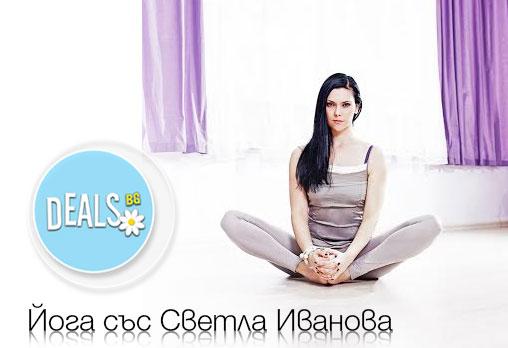 Йога за всички със Светла Иванова! Еднократно първо посещение за сутрешни или вечерни практики в студио Одет!