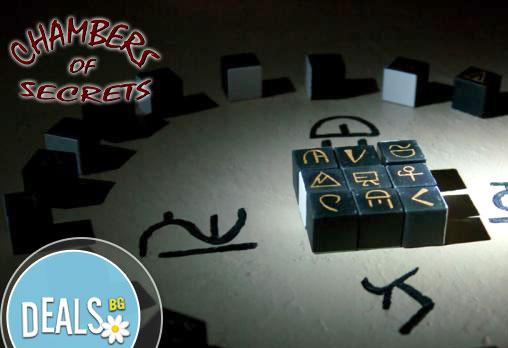 Едно реално преживяване, пресъздаващо Escape Rooms игрите! Прекарайте 60 минути в Chamber of Secrets с Вашите приятели!