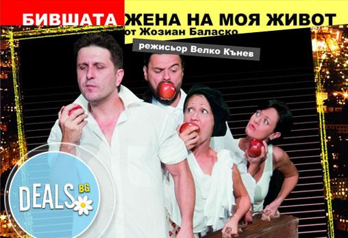 Асен Блатечки във великолепната комедия Бившата жена на моя живот на 26.06., 19 ч, Театър Открита сцена (Сълза и смях)