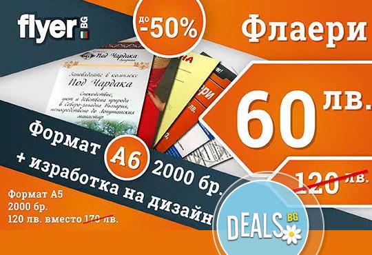 Доверете се на професионалистите! Печат на 2000 двустранни флаери с формат А5 или А6 с безплатен дизайн от Флаер БГ!