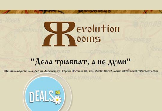 Съберете своя отбор и участвайте в най-новото приключение - играта Revolution Rooms - за 4 или 5 човека!